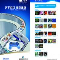 juegos-para-celulares-chinos-y-doble-chip